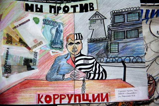 Коррупция картинки рисунки фото