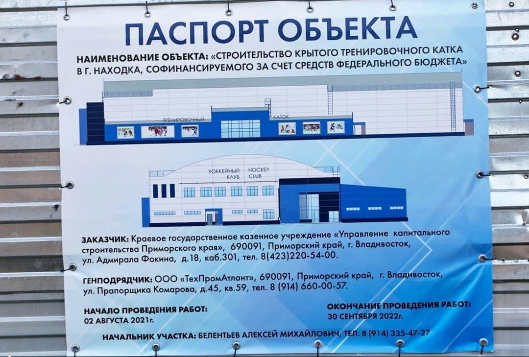 Строительство ледовой арены в Находке обещают закончить к сентябрю 2022 года